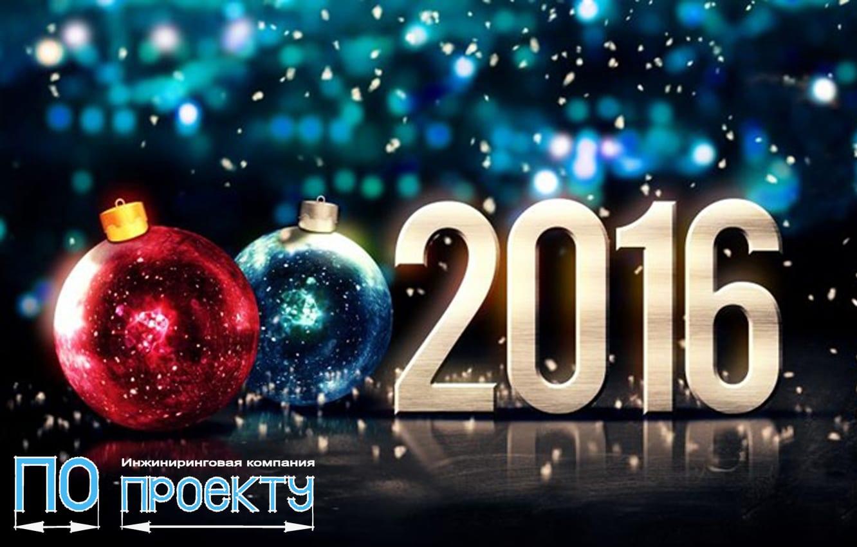 Поздравляем с Новым годом 2016!