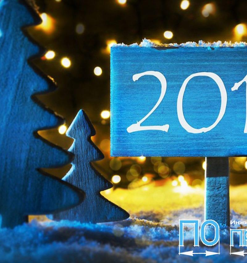 Поздравляем с Новым годом 2019!